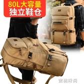 特大號旅行包男戶外休閒超大容量帆布雙肩出差背包登山行李多功能 『蜜桃時尚』