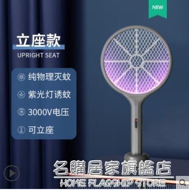 電蚊拍充電式家用鋰電超強蒼蠅拍神器驅電蚊子拍滅蚊燈二合一正品 NMS名購新品
