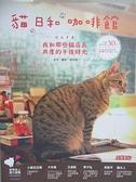 【書寶二手書T4/旅遊_I5O】貓、日和、咖啡館:我和那些貓店長共度的午後時光_林冠良