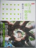 【書寶二手書T1/社會_WEV】為土地種一個希望_嚴長壽、吳錦勳