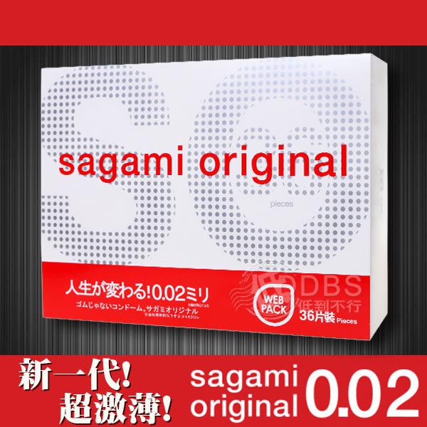 sagami 相模元祖 002超激薄衛生套 保險套 36片裝 【DDBS】