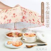 日本進口保溫食物罩可折疊收納飯菜罩餐桌罩碗罩創意飯桌鋁膜罩子 YYP可可鞋櫃