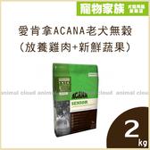 寵物家族-ACANA愛肯拿-老犬無穀配方(放養雞肉+新鮮蔬果)2kg