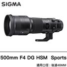 Sigma 500mm F4 DG HSM | Sports 恆伸公司貨