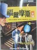 【書寶二手書T7/少年童書_DEI】福爾摩斯一本通_亞瑟.柯