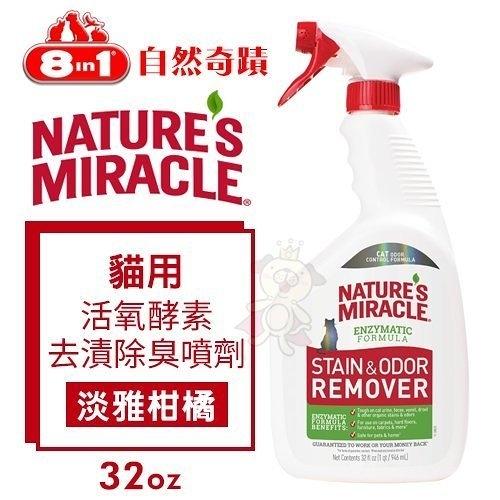 *King Wang*8in1自然奇蹟 貓用活氧酵素去漬除臭噴劑(淡雅柑橘)32oz·環境清潔 除臭·貓用