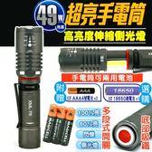光之圓 CY-LR6331 手電筒及伸縮側光燈 1入