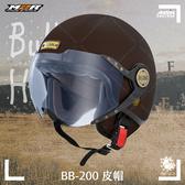 [安信騎士] BB-200 皮帽 咖啡 200 飛行帽 安全帽 復古帽 小帽體 Bulldog 內襯可拆 M2R