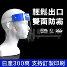 【一組兩入透明無字款】透明防護面罩 PE...
