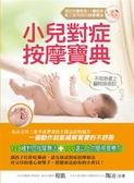 小兒對症按摩寶典:嬰幼兒最常見11種症狀,推了就有效的按摩療法