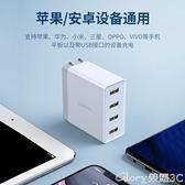 多口充電頭多口USB充電器多孔安卓快充三頭插三合一多功能插座多用個快速 618購物