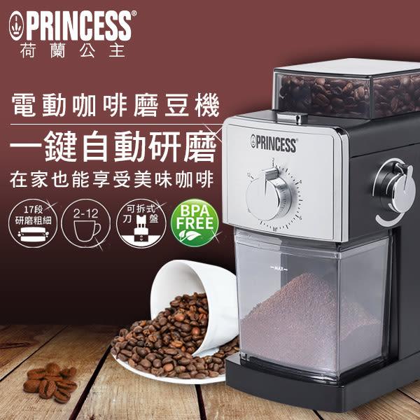 荷蘭公主 Princess專業咖啡磨豆機 242197