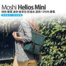 Moshi Helios Mini 時尚 雙肩 迷你 後背包 防潑水 適用 13吋內 筆電