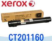 [原廠碳粉匣] Fuji Xerox 富士全錄 DocuPrint C2255~CT201160黑色