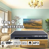 Easy Q 家用DVD影音播放器EQ-DV26