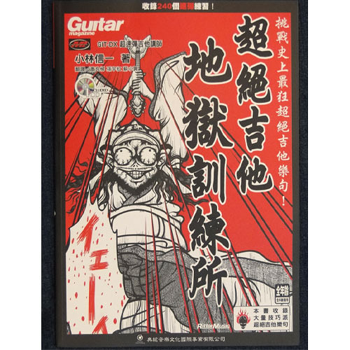 【敦煌樂器】超絕吉他地獄訓練所(附1CD)