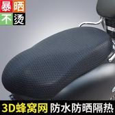 雅迪愛瑪電動摩托車隔熱坐墊四季通用防曬防水綠源新日電瓶車座套