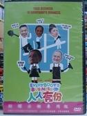 挖寶二手片-N06-024-正版DVD-華語【人人有份】-李國煌 劉玲玲 王雷(直購價)