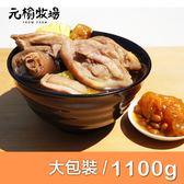 《快速料理》元榆古早味鳳梨豆醬雞湯(土雞)-大包裝/1100g