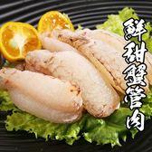 【下殺5折】特選鮮甜蟹管肉 *1包組( 150g±10%/包 )