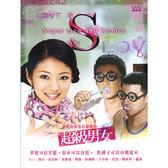 大陸劇 - 超級男女DVD (43集/6片) 胡兵/安以軒/黃維德