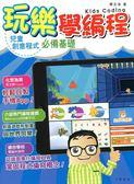 玩樂學編程:兒童創意程式必備基礎