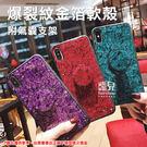 【妃凡】爆裂紋金箔 附氣囊支架 軟殼 iPhone 11/i11 Pro/i11 Pro Max 手機殼 198