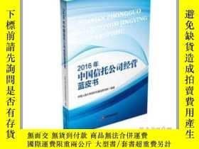 二手書博民逛書店罕見2016年中國信託公司經營藍皮書Y22528 中國人民大學信