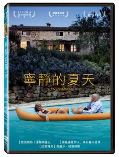 寧靜的夏天 DVD Silent Summer (音樂影片購)