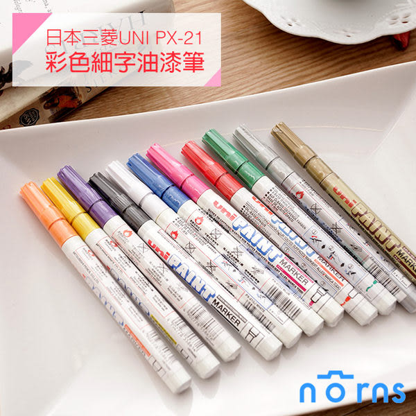 NORNS 日本三菱UNI PX-21 彩色快乾 細字油漆筆拍立得底片相片筆 照片筆
