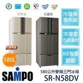 ◎順芳家電◎ 『SAMPO聲寶』580公升 一級變頻三門冰箱 SR-N58DV