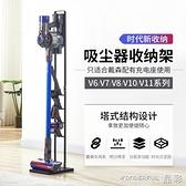 吸塵器收納架 適配吸塵器V6V7V8V10V11免打孔掛架收納架子支架配件充電掛座 晶彩 99免運
