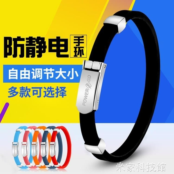 靜電手環 2021款去除人體無線防靜電手環男女款負離子磁石手鏈腕帶腕環 米家