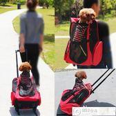 寵物外出包 寵物拉桿箱寵物背包雙肩包狗狗外出便攜背包 居優佳品igo