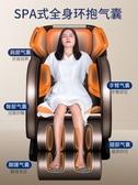 按摩椅聯想按摩椅家用全自動小型全身多功能電動沙發太空豪華艙LX夏季新品