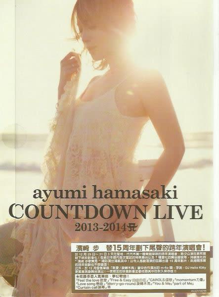 濱崎步 2013-2014 跨年演唱會 A   DVD  ( 購潮8)