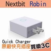 【出清】Nextbit Robin 羅賓 原廠USB快充旅充頭 Quick Charger 旅充,聯強代理