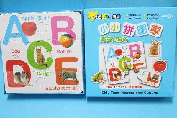 小小拼圖家 九童國際益智幼兒拼圖6~10片(英文ABC一盒共5組入)MIT製/一盒入{定100}