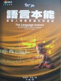 【書寶二手書T4/科學_NPP】語言本能-探索人類語言進化的奧秘_Steven Pinker
