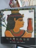 【書寶二手書T4/歷史_ZIX】埃及豔后的皇宮_Laura Foreman