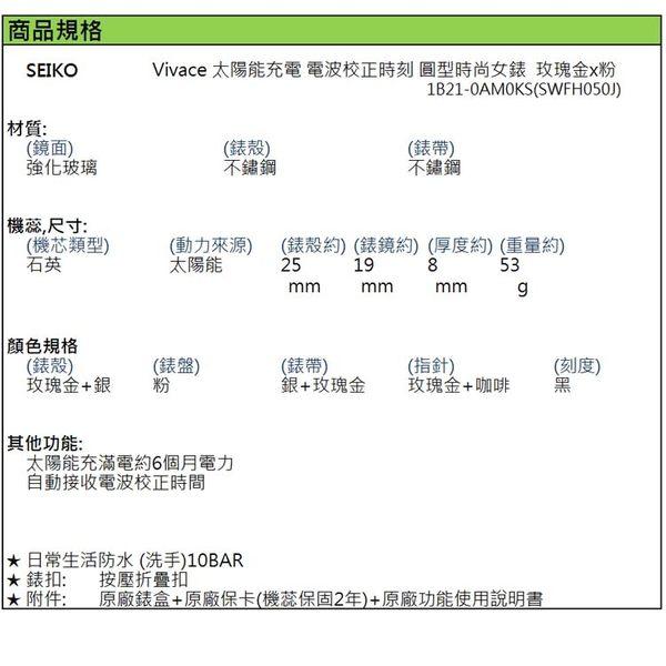 [萬年鐘錶] SEIKO Vivace 太陽能充電 電波校正時刻 圓型時尚女錶  玫瑰金x粉 1B21-0AM0KS(SWFH050J)