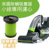 【coni shop】英國小綠除螨手持吸塵器專用濾心 副廠 現貨 快速出貨 塵盒濾網 吸塵器耗材