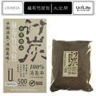【九元生活百貨】9uLife 麻布竹炭包...