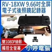 【免運+3期零利率】福利品出清 RV-18XW9.66吋全屏電子式後照鏡雙鏡頭行車記錄器 雙1080P錄影
