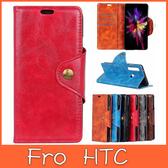 HTC U19e 手機皮套 銅釦牛紋 插卡 支架 皮套 內軟殼 保護套 掀蓋殼