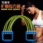 拉力器擴胸器男健身練臂肌家用拉伸器臂力器女初學者胸肌鍛煉器材   mandyc衣間