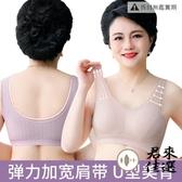 【2件裝】純棉無鋼圈中年媽媽內衣女文胸運動小背心式美背款胸罩【君來佳選】