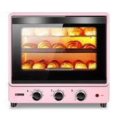 烤箱家用烘焙多功能蛋糕全自動30升大容量 愛麗絲LX220V