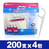 奈森克林 細滑牙線棒(200支/袋)-送攜帶盒《超值4入組》