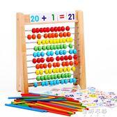計算架幼兒園小學生計數器數學算數棒兒童珠算盤算術教具早教玩具igo  蓓娜衣都